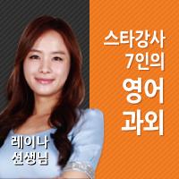 스타강사 7인의 영어과외 (2) - 돈, 교통∙운전, 가족, 식당 No.1 ...